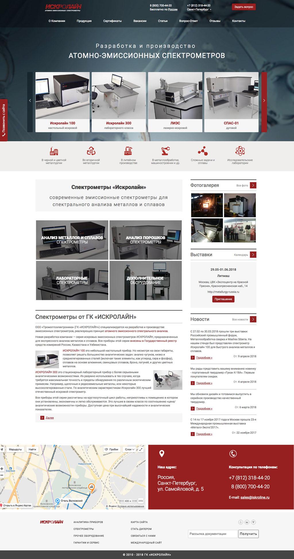 2901bcb9799 Сайт. Обновление основного дизайна ISKROLINE